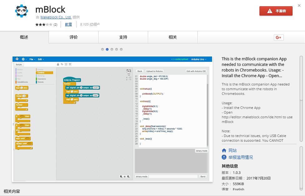 Chromebook App not talking to mbot - Makeblock APP